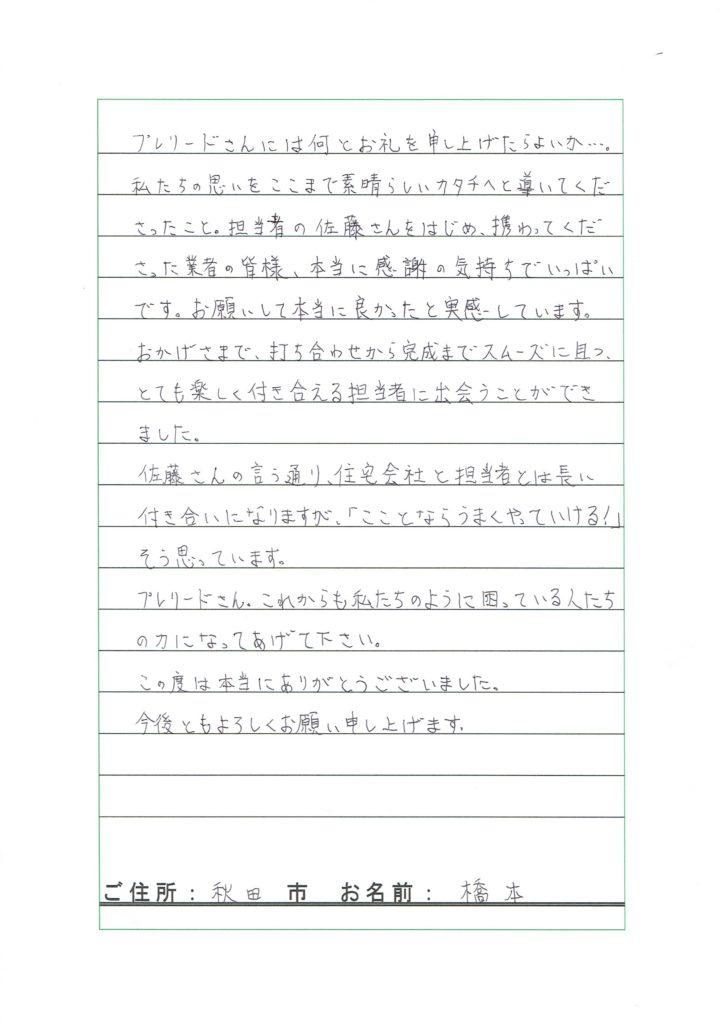 お客様の声秋田新築相談9