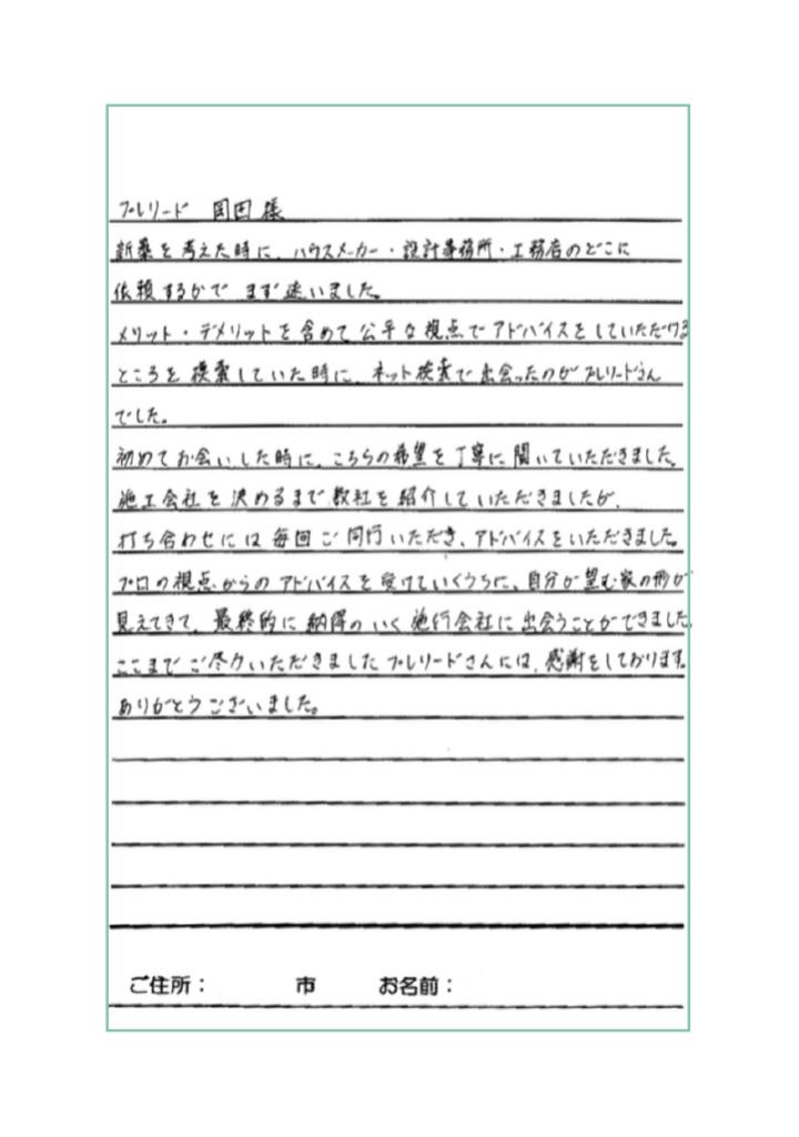 秋田新築相談感想