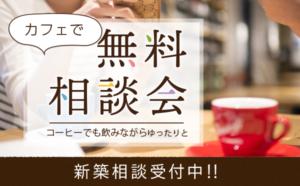 秋田新築相談無料